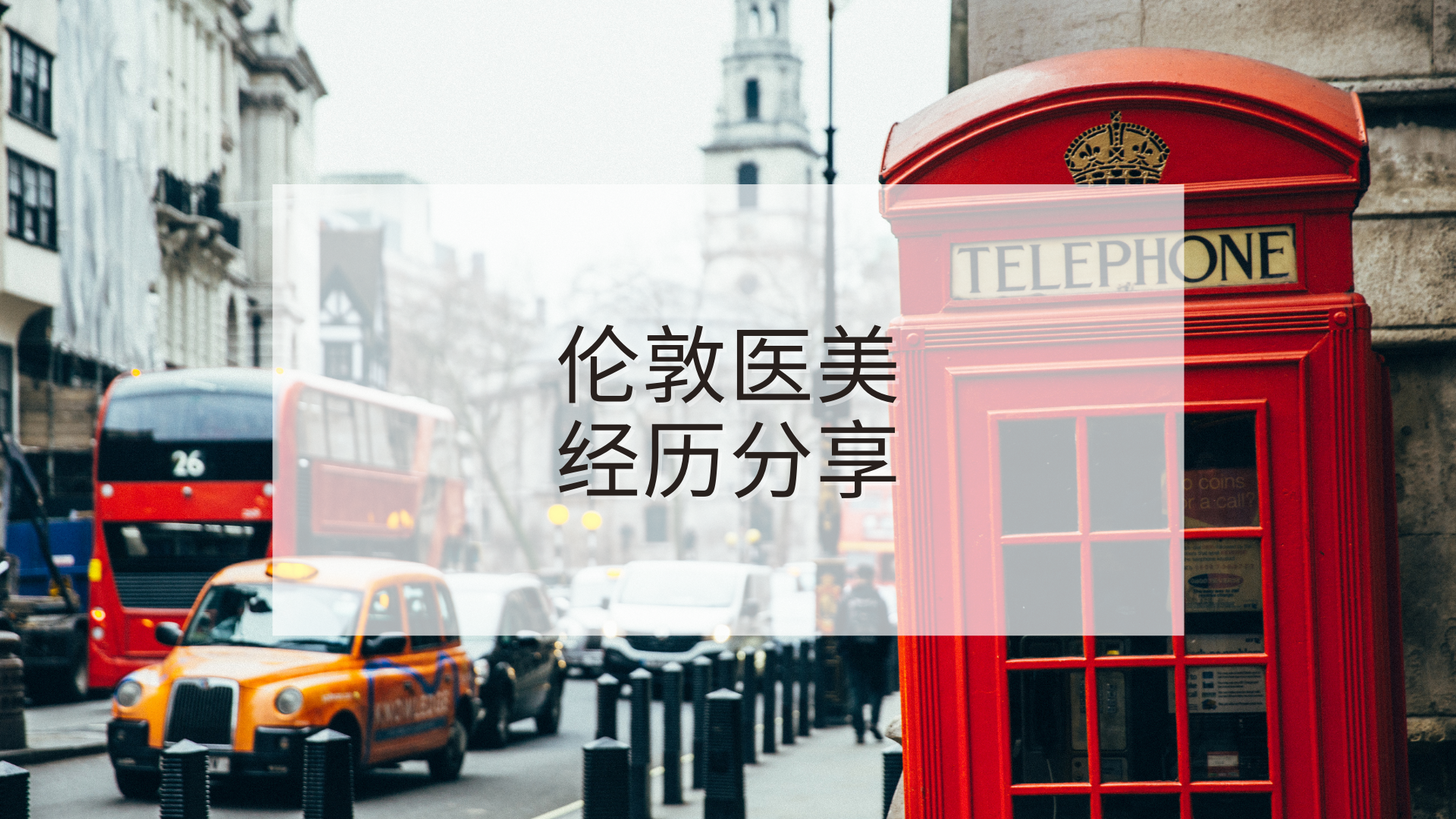伦敦医美经历分享