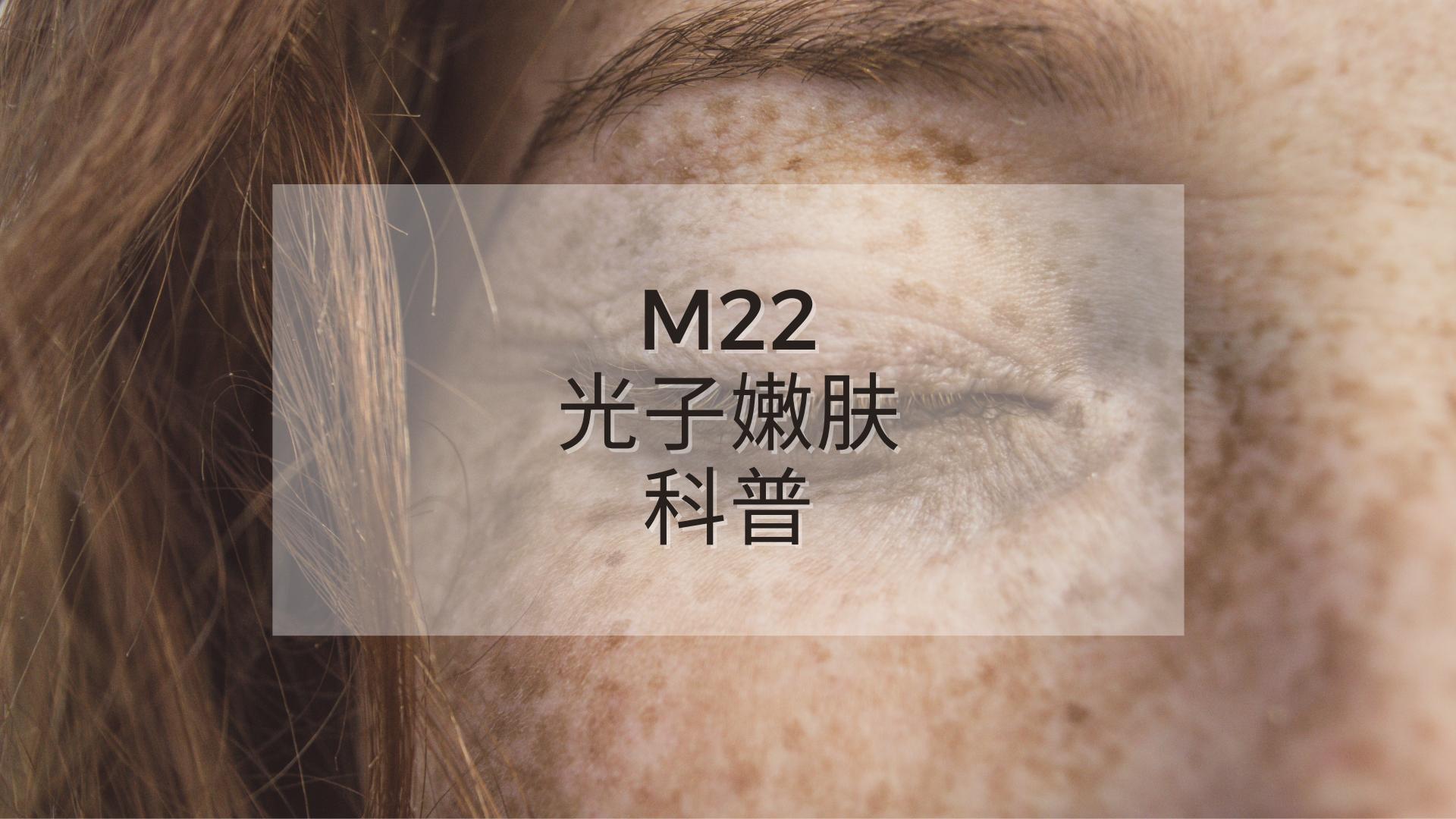 M22光子嫩肤科普